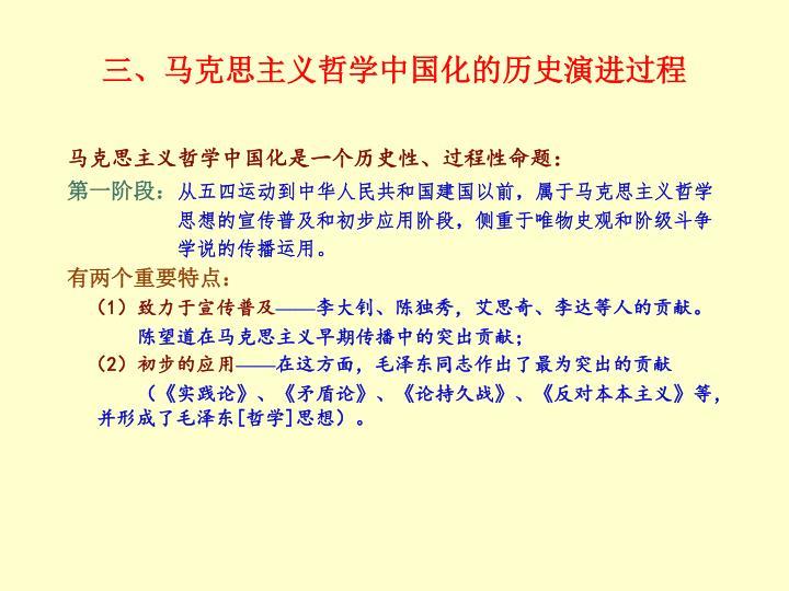 三、马克思主义哲学中国化的历史演进过程
