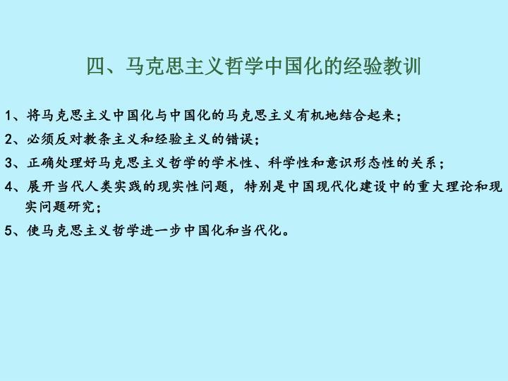 四、马克思主义哲学中国化的经验教训