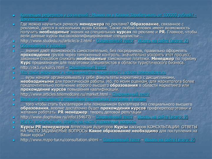 Коллекция рефератов и сочинений - Можно ли в Казани Зарабатывать от 100000 рублей? - Документация