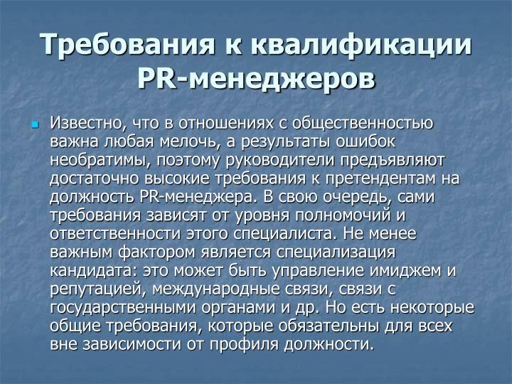 Требования к квалификации PR-менеджеров