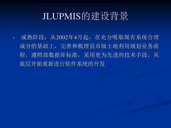 JLUPMIS