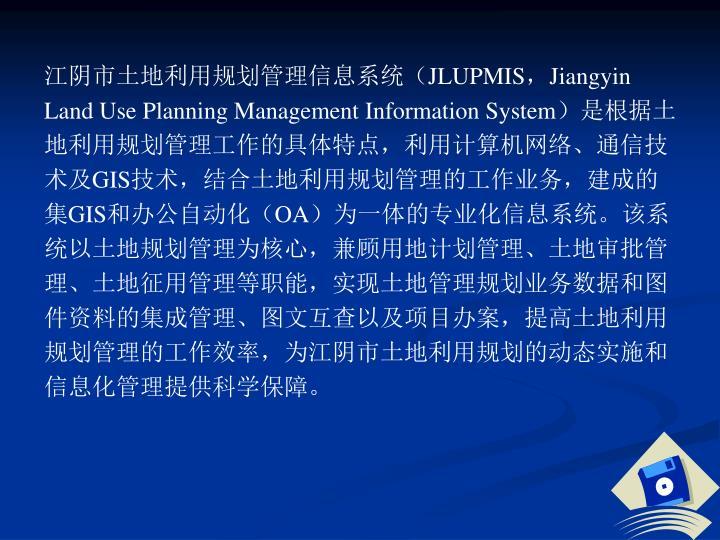 江阴市土地利用规划管理信息系统(