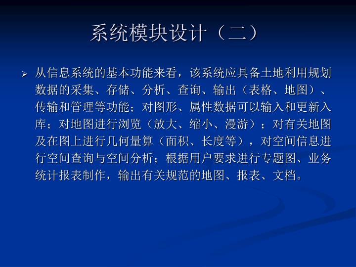 系统模块设计(二)