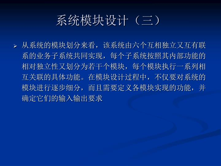 系统模块设计(三)
