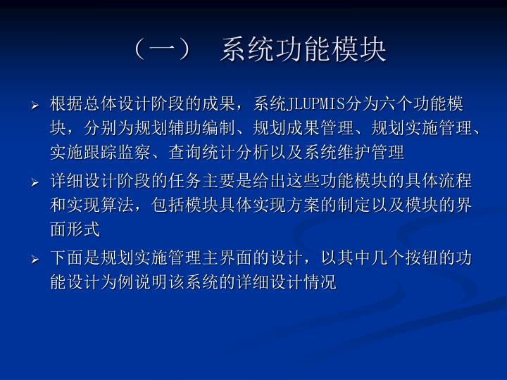 (一) 系统功能模块