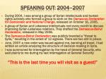 speaking out 2004 2007