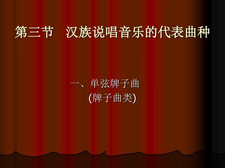 第三节   汉族说唱音乐的代表曲种