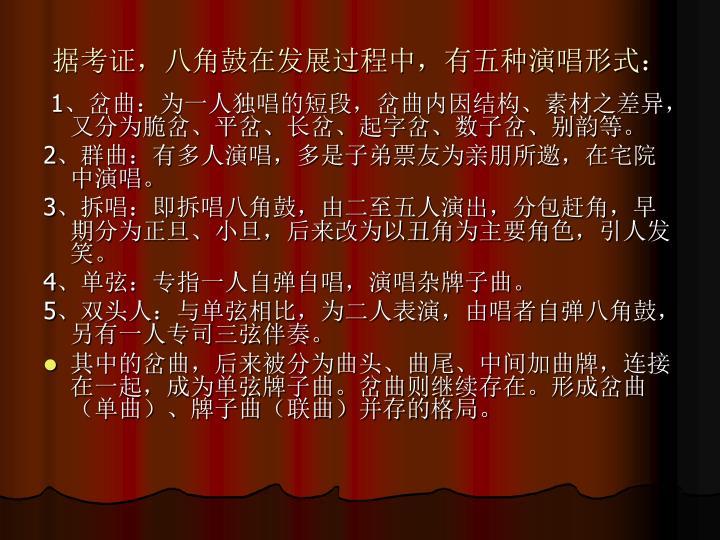 据考证,八角鼓在发展过程中,有五种演唱形式: