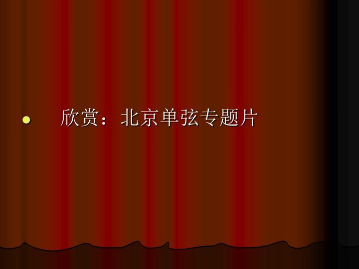 欣赏:北京单弦专题片
