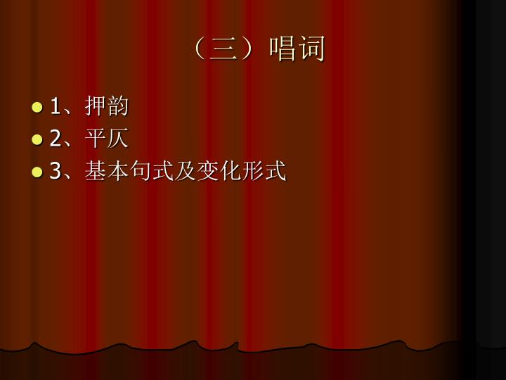 (三)唱词