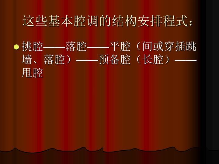 这些基本腔调的结构安排程式: