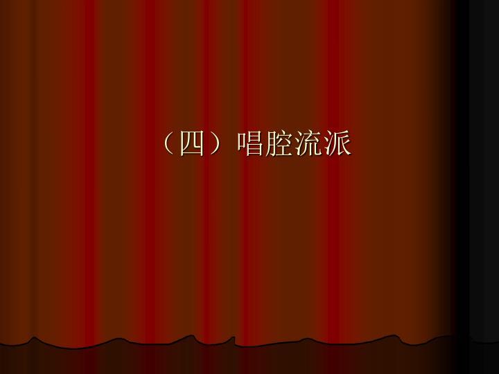 (四)唱腔流派