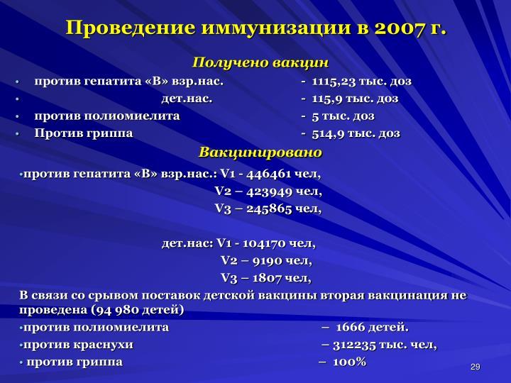 Проведение иммунизации в 2007 г.