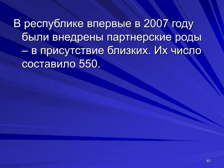 В республике впервые в 2007 году были внедрены партнерские роды – в присутствие близких. Их число составило 550.
