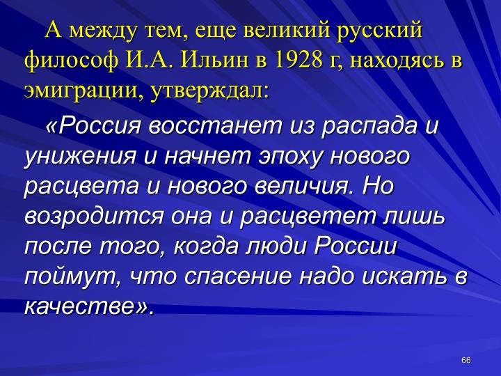 А между тем, еще великий русский философ И.А. Ильин в 1928 г, находясь в эмиграции, утверждал: