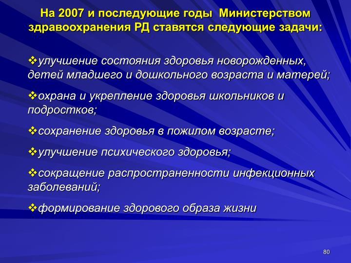На 2007 и последующие годы  Министерством здравоохранения РД ставятся следующие задачи: