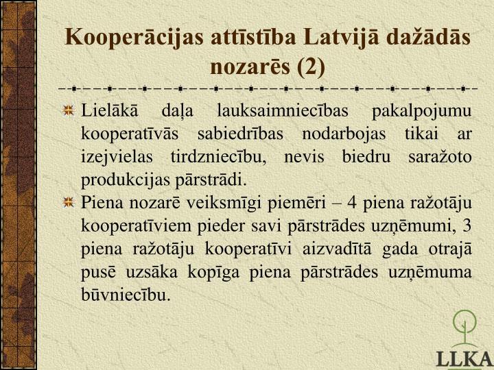 Kooperācijas attīstība Latvijā dažādās nozarēs (2)