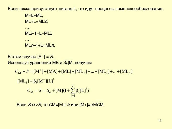 Если также присутствует лиганд L,  то идут процессы комплексообразования:
