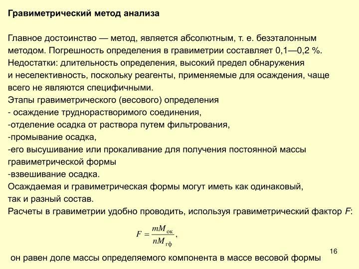 Гравиметрический метод анализа