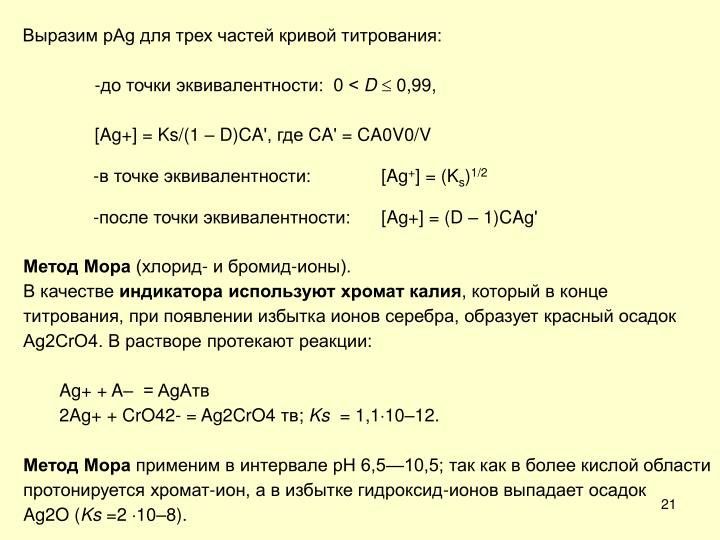 Выразим pAg для трех частей кривой титрования: