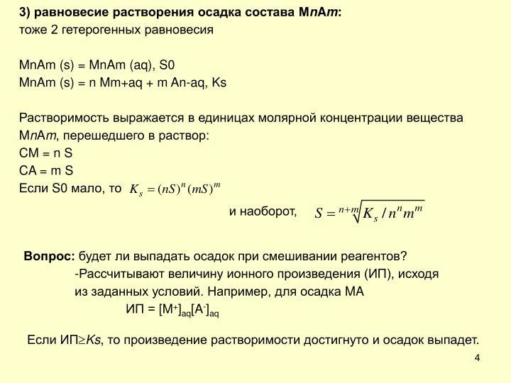 3) равновесие растворения осадка cостава M