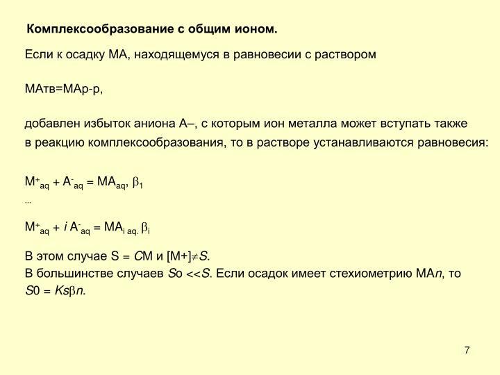 Комплексообразование с общим ионом.