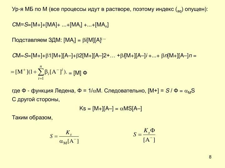 Ур-я МБ по М