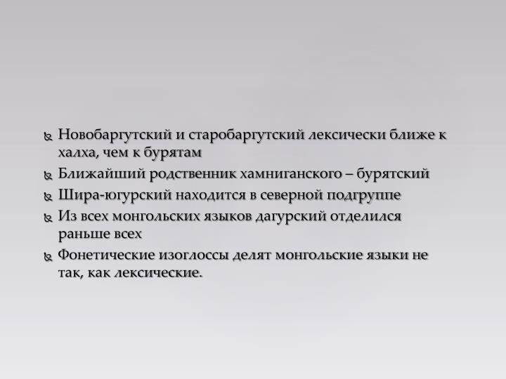 Новобаргутский