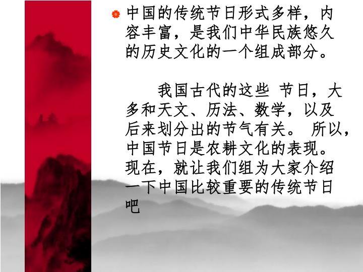 中国的传统节日形式多样,内容丰富,是我们中华民族悠久的历史文化的一个组成部分。