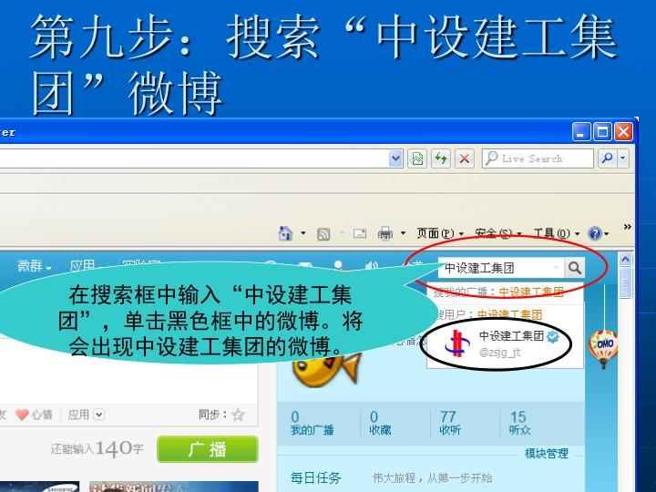 """第九步:搜索""""中设建工集团""""微博"""