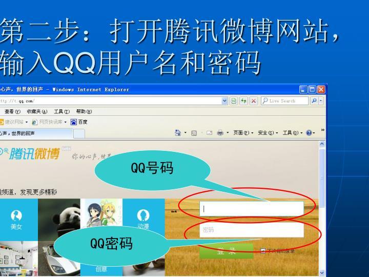 第二步:打开腾讯微博网站,输入