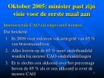 oktober 2005 minister past zijn visie voor de eerste maal aan