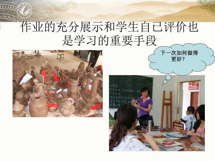 作业的充分展示和学生自已评价也是学习的重要手段