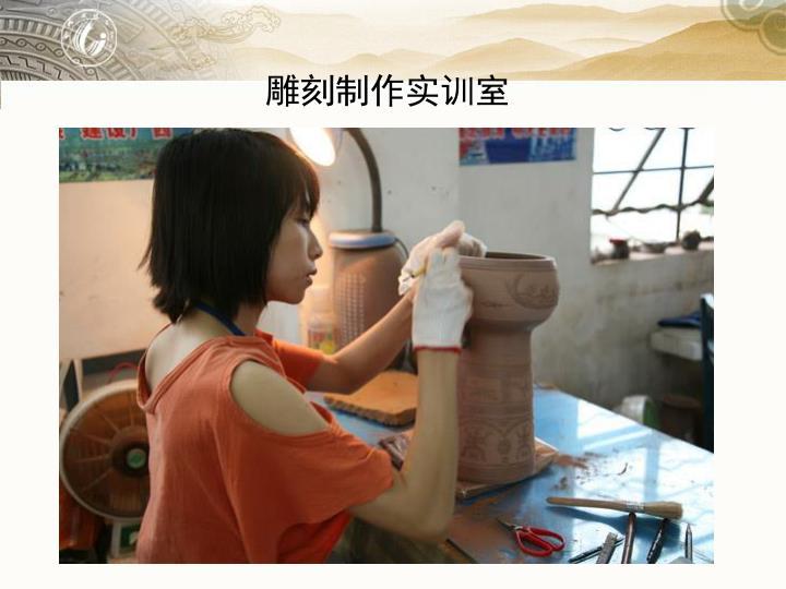 雕刻制作实训室