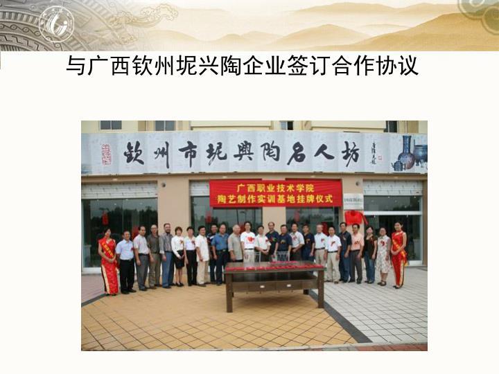 与广西钦州坭兴陶企业签订合作协议