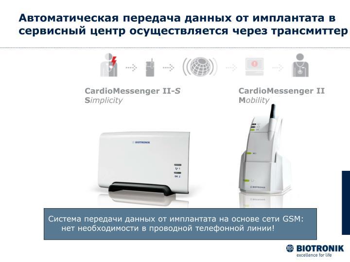 Автоматическая передача данных от имплантата в сервисный центр осуществляется через трансмиттер