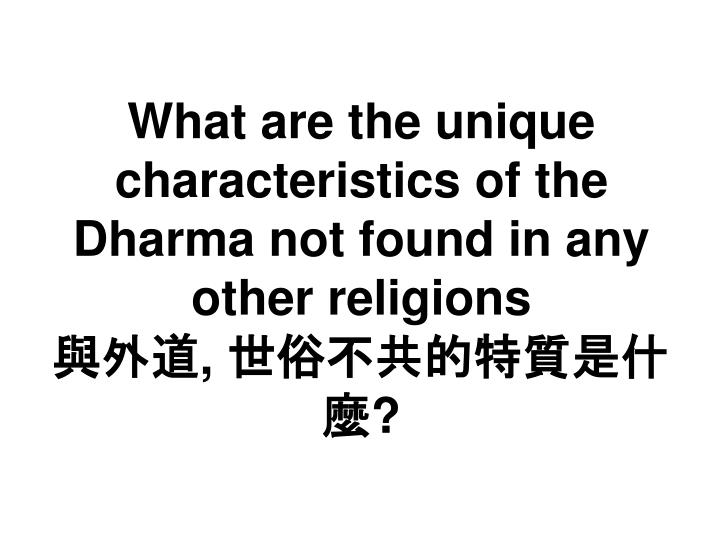 What are the unique characteristics of the Dharma not found in any other religions