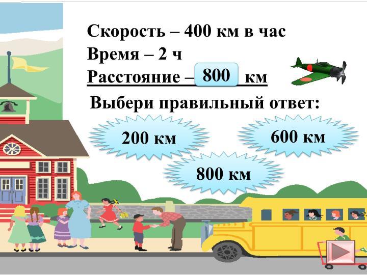 Скорость – 400 км в час