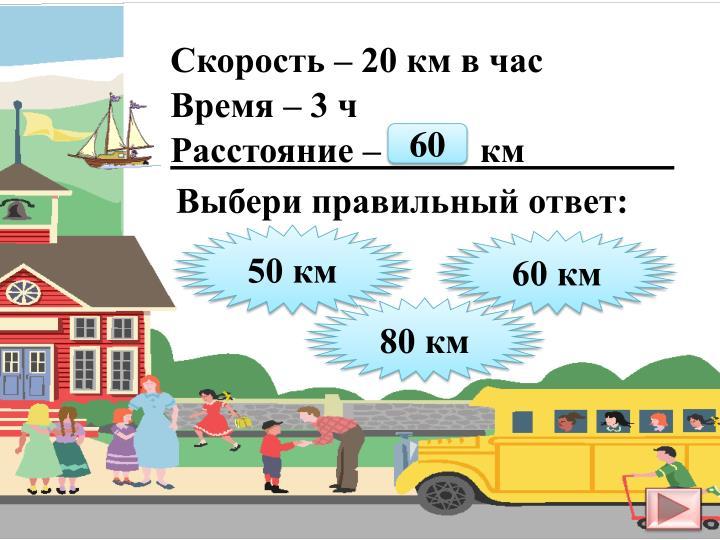 Скорость – 20 км в час