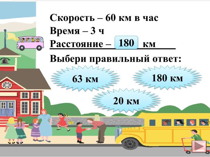 Скорость – 60 км в час