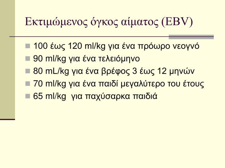 (EBV)