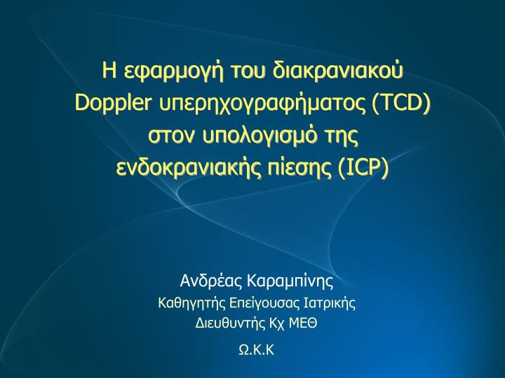 doppler tcd icp