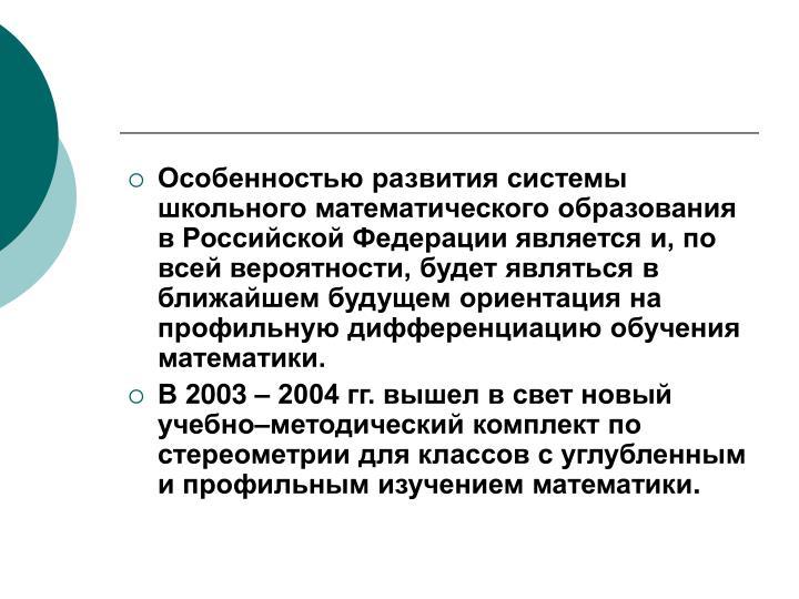 Особенностью развития системы школьного математического образования в Российской Федерации является и, по всей вероятности, будет являться в ближайшем будущем ориентация на профильную дифференциацию обучения математики.