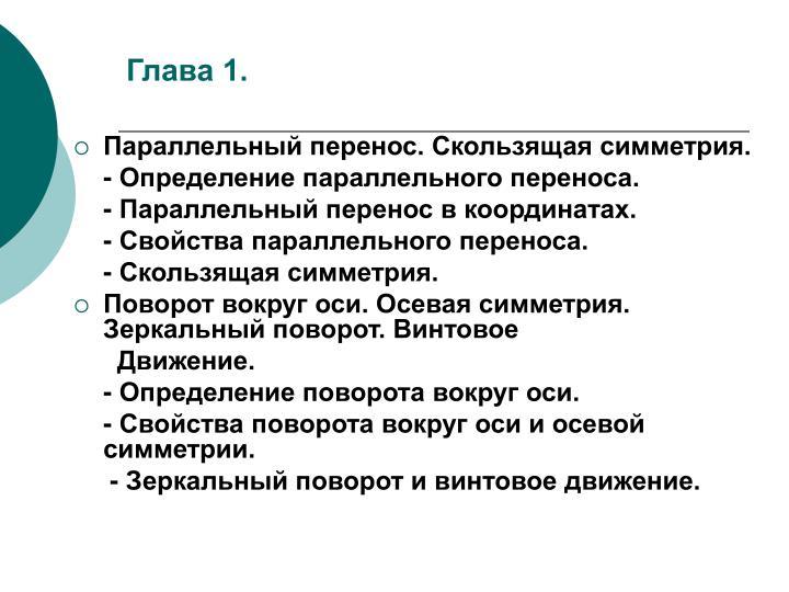Глава 1.