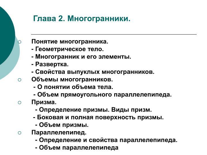 Глава 2. Многогранники.