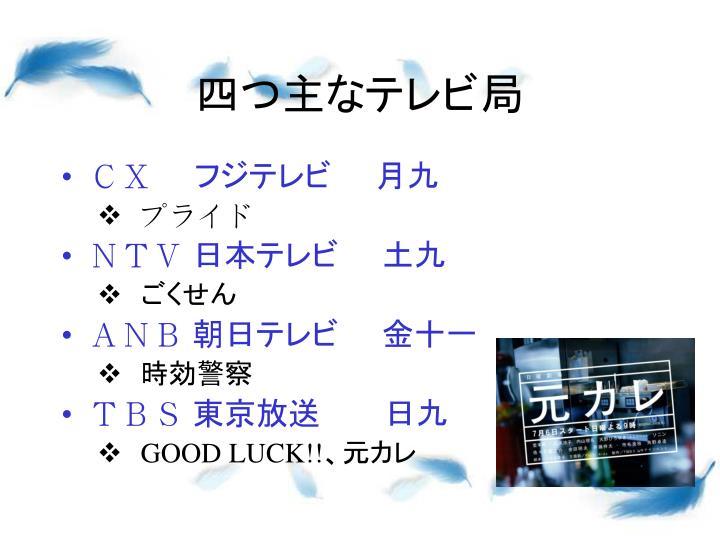 四つ主なテレビ局