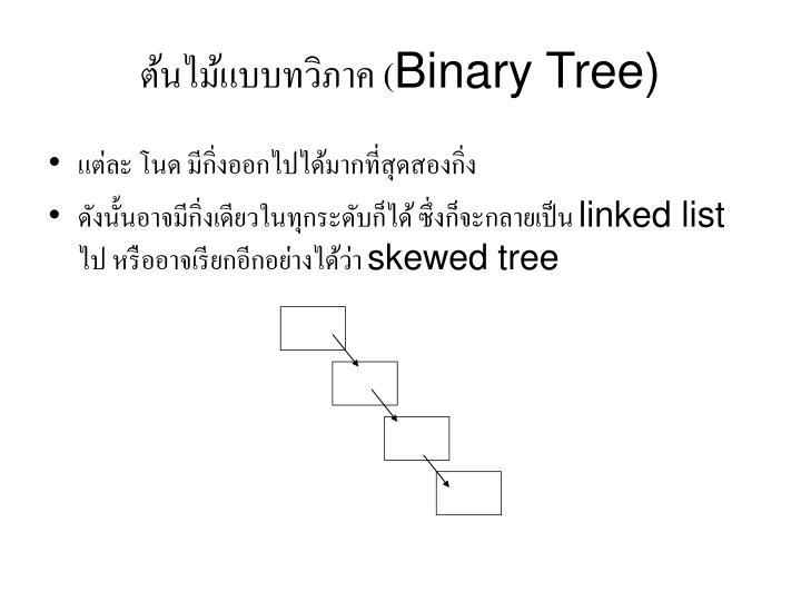 ต้นไม้แบบทวิภาค (