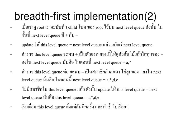 breadth-first implementation(2)