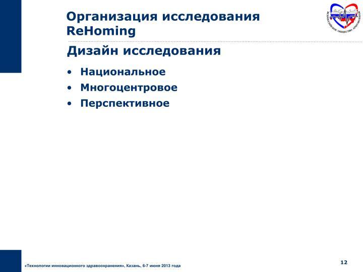 Организация исследования