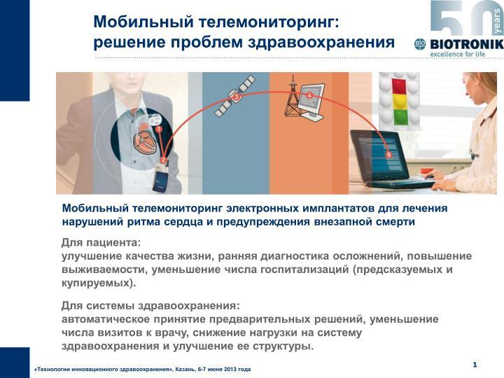 Мобильный телемониторинг: